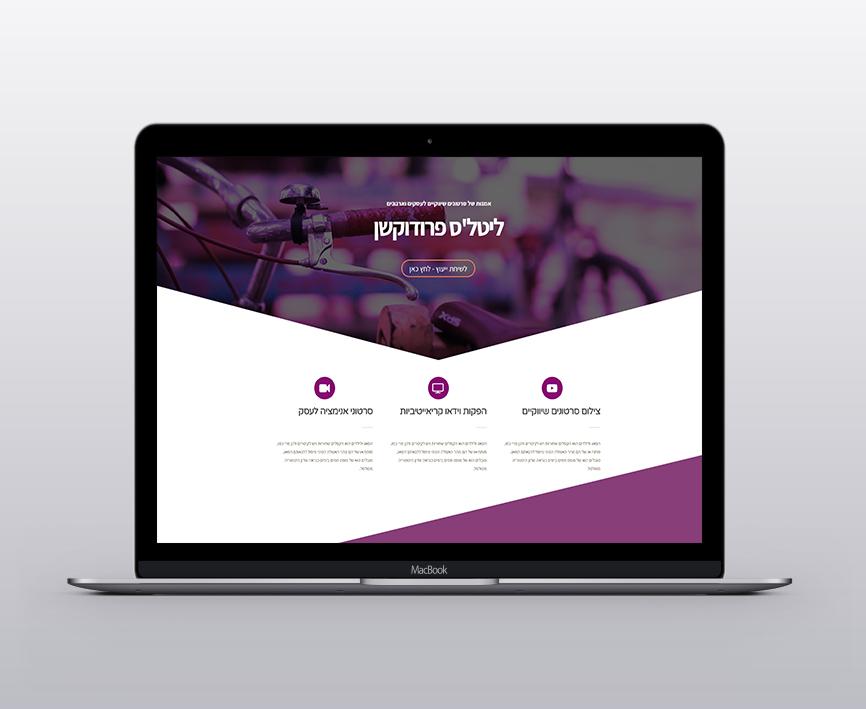 תכנון ועיצוב אתר לעורכת סרטים ומפיקת מולטימדיה