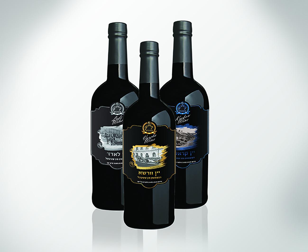 מרכז היין